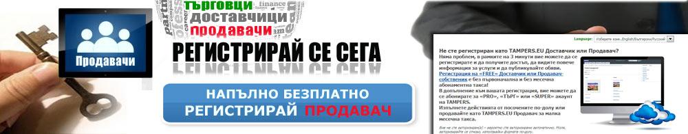 Регистрация на TAMPERS.EU Доставчик или Продавач